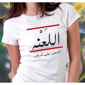 Al- La3na